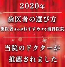 歯医者の選び方2020年バナー